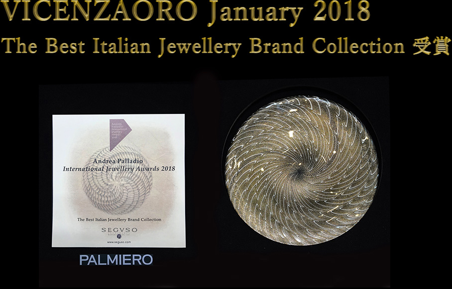VICENZAORO January 2018 The Best Italian Jewellery Brand Collection 受賞